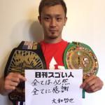 日本人初のWBCムエタイ世界チャンピオンになったスゴい人!