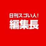 編集長メッセージ