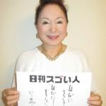日本初のフィニッシングスクールの初代校長を務めたスゴい人!