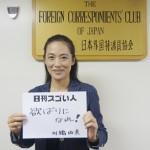 女性自動車評論家・環境ジャーナリストとして世界で活躍するスゴい人!