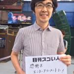 日本で唯一無二のお化け屋敷プロデューサーのスゴい人!