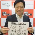 延べ3万人以上のリーダー育成に携わる日本唯一の上司学コンサルタントのスゴい人!