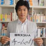 """日本初!支援プロジェクトで""""コンピューター界のオスカー""""を受賞したスゴい人!"""