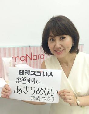 岩崎 裕美子