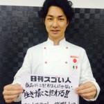 ジェラート日本チャンピオンになったスゴい人!