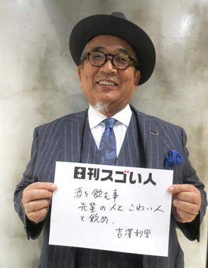 吉澤 利男