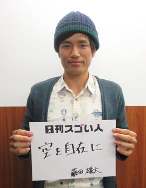 藤田 雄大