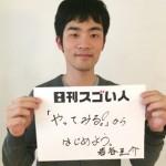 日本初!個人で風船による宇宙撮影を成功させたスゴい人!