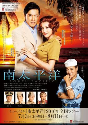 ミュージカル『南太平洋』