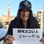 """デザイン界のオスカー賞""""iFデザイン賞""""を受賞したスゴい人!"""