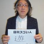 200万枚を売り上げた大人気アニメ主題歌作曲者のスゴい人!