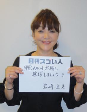 岩崎 宏美
