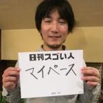 日本初のプロゲーマーのスゴい人!