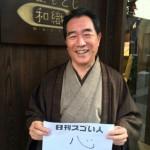 日本初の男性専門呉服店を作り上げたスゴい人!