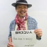 日本の町工場を活性化する大人気イベントを立ち上げたスゴい人!