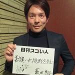 ジュネーブ国際音楽コンクール作曲部門で日本人初の1位を獲得したスゴい人!