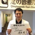 日本初!足専門の診療所を立ち上げたスゴい人!