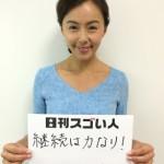 女優・タレントとして活躍する傍ら、サンゴ礁再生活動を行うNPOを設立したスゴい人!