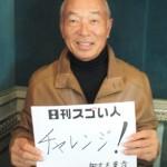日本が誇る宝飾品企業の社長・会長を歴任したスゴい人!