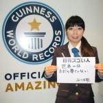 日本人初!ギネス世界記録®公式認定員のスゴい人!