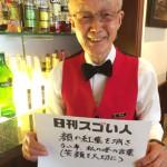 日本で初めてインターナショナルバーテンダー資格を取得したスゴい人!