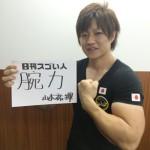 アームレスリング全日本選手権3階級を制覇し、世界大会で優勝をおさめたスゴい人!
