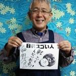 小学館漫画賞を受賞し30年以上にわたり活躍し続けるスゴい漫画家!