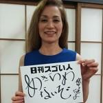 人気ドラマ「Gメン75」のメインキャストを務めたスゴい人!