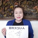 ぞうの飼育頭数日本一の動物園を作ったスゴい人!