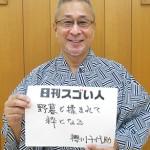 """4000人以上の弟子を持つ""""江戸芸かっぽれ""""家元のスゴい人!"""