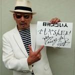 35年にわたり数多くの楽曲を生み出してきた、横浜代表のスゴいミュージシャン!