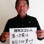 日本ツアーで6勝を収めたプロゴルファーのスゴい人!