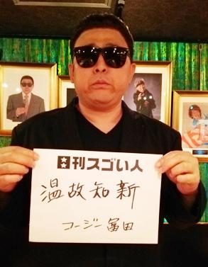 コージー 冨田