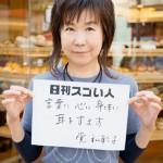 「千と千尋の神隠し」主題歌の作詞で日本レコード大賞金賞を受賞したスゴい人!